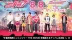 映画『手裏剣戦隊ニンニンジャー THE MOVIE 恐竜殿さまアッパレ忍法帖!』製作発表
