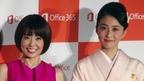 小林麻耶、小林麻央/日本マイクロソフト「New Office」発売記念イベント