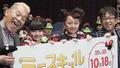 キャイ〜ン、小林星蘭、谷花音/『ミニスキュル~森の小さな仲間たち』公開直前PRイベント