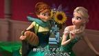 DVD『アナと雪の女王/エルサのサプライズ』本編映像