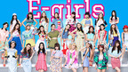 E-girls 「Highschool ♡ love」