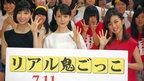 トリンドル玲奈&篠田麻里子&真野恵里菜、JK100人と鬼ごっこ