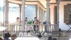 風見鶏サロンオーケストラ~白雪姫より ハイホー~ in 旧武藤山治邸 春の庭園コンサート