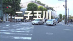 東京TOWNS#40 二子玉川