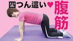 【女の子筋トレ】四つん這い♡腹筋(腰を痛めませんので、どうぞ♥︎)