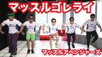 【筋肉式】マッスルゴレライ(マッスルアベンジャーズ)