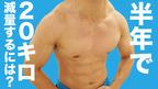 半年で20キロ減量するにはどうしたら良いですか?(38歳・男性・105キロの場合)