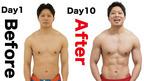 10日間ダイエット終了!(対象:一時的にすぐに痩せたい人)