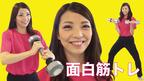 【美女トレ】あゆちゃんの面白筋トレシリーズ(笑)ダンベルとシェイクウェイト