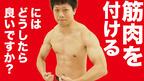 筋肉を付けるにはどうしたら良いですか?