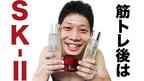 筋トレ後はSK-Ⅱで男の美肌対策!筋トレ後にプロテインよりSK-Ⅱの方がモテます(笑)