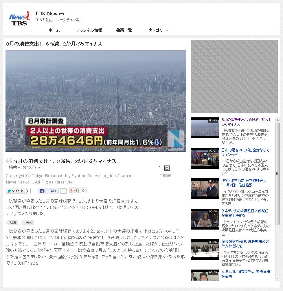 「TBS News-i」チャンネル