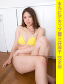 Really Big Boobs Mitsui Reiko Complete Edition